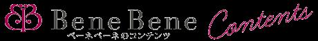 BeneBene's Contens